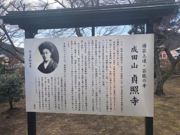 【諸芸上達祈願 貞照寺】日本初の女優開創のお寺参拝・御朱印をいただきました【各務原市】
